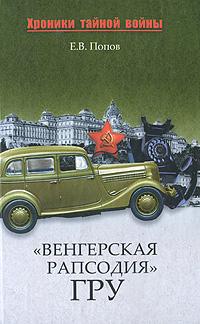 """Е. В. Попов """"Венгерская рапсодия"""" ГРУ"""