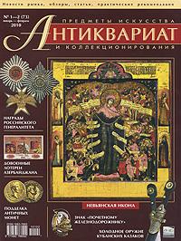 Zakazat.ru Антиквариат, предметы искусства и коллекционирования, №1-2 (№73), январь-февраль 2010