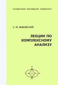 С. М. Львовский Лекции по комплексному анализу ISBN: 978-5-94057-577-1 лекции по выпуклому и многозначному анализу