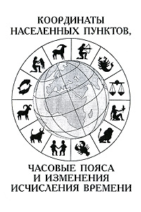 Zakazat.ru: Координаты населенных пунктов, часовые пояса и изменения исчисления времени