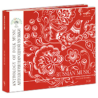 Антология народной музыки: Русская музыка. Душа народа (2 CD)