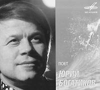 Поет Юрий Богатиков Мелодия
