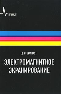 Д. Н. Шапиро Электромагнитное экранирование книга для записей с практическими упражнениями для здорового позвоночника