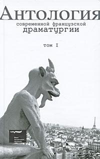 Антология современной французской драматургии. Том 1