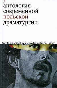 Антология современной польской драматургии антология современной польской драматургии 2