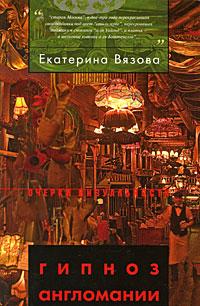 Екатерина Вязова Гипноз англомании ирина вязова новогодние игрушки