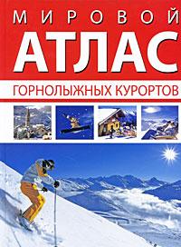 Мировой атлас горнолыжных курортов ISBN: 978-5-8183-1535-5, 978-1-84537-467-9 discovery десятка лучших семейных курортов
