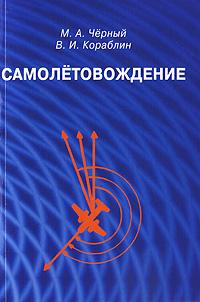 М. А. Черный, В. И. Кораблин Самолетовождение