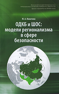 Ю. А. Никитина ОДКБ и ШОС. Модели регионализма в сфере безопасности проц amd soc a