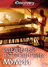 Discovery: Идеальный путеводитель. Мумии