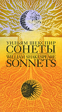 Уильям Шекспир Уильям Шекспир. Сонеты / William Shakespeare: Sonnets hamlet by william shake speare 1603 hamlet by william shakespeare 1604