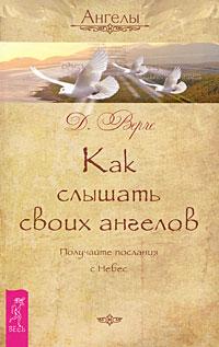 Дорин Верче Как слышать своих ангелов. Получайте послания с Небес