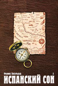 Феликс Аксельруд Испанский сон. В 3 книгах. Книга 3. 1997-1999 креатиffные гадания на игральных картах в 7 книгах книга 3