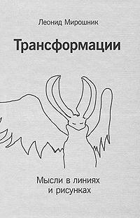 Леонид Мирошник Трансформации. Мысли в линиях и рисунках