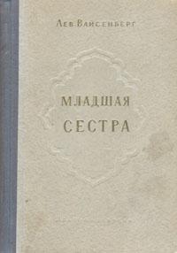 Младшая сестра издательство молодая гвардия николай гумилев 3 е изд