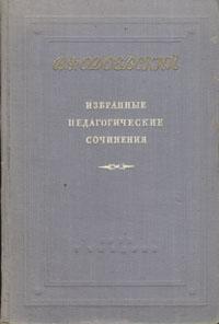 В. Ф. Одоевский. Избранные педагогические сочинения