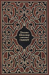 Уильям Шекспир Гамлет российские военные начала xx века серии 1 4