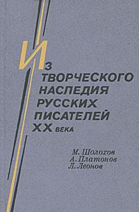 М. Шолохов, А. Платонов, Л. Леонов Из творческого наследия русских писателей XX века