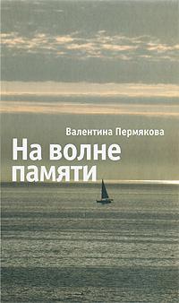 Валентина Пермякова На волне памяти книги валентина боровицкая