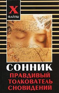 Л. А. Мороз Сонник. Правдивый толкователь сновидений сны и судьбы