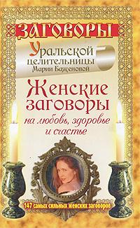 Мария Баженова Женские заговоры на любовь, здоровье и счастье мария баженова заговоры уральской целительницы на здоровье
