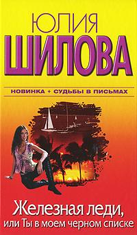 Юлия Шилова Железная леди, или Ты в моем черном списке
