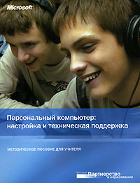 Персональный компьютер. Настройка и техническая поддержка. Методическое пособие для учителя (+ СD-ROM)