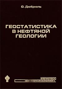 О. Дюбрюль Геостатистика в нефтяной геологии