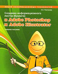 Создание информационного листка (буклета) в Adobe Photoshop и Adobe Illustrator а и мишенев adobe illustrator сs4 первые шаги в creative suite 4