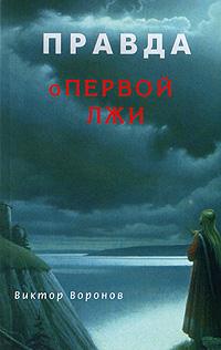 Виктор Воронов Правда о первой лжи детектор лжи