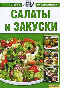 Салаты и закуски вкусные салаты и закуски