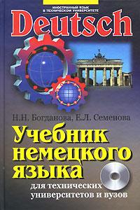 Учебник немецкого языка для технических университетов и вузов (+ CD-ROM)