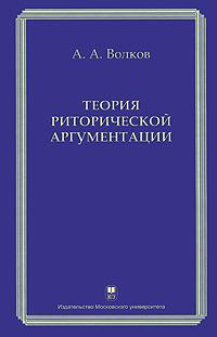 А. А. Волков Теория риторической аргументации