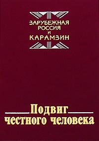 Подвиг честного человека былое сборник сочинений бывших до сих пор под запрещением книга 11