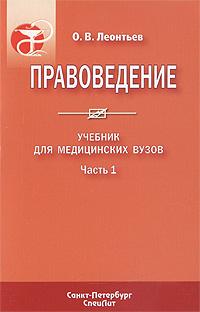 О. В. Леонтьев Правоведение. В 2 частях. Часть 1 греков е математика учебник для студентов фармацевтических и медицинских вузов