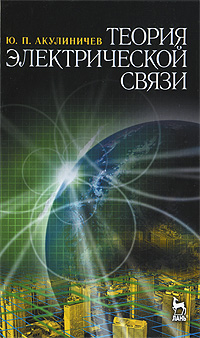 Теория электрической связи