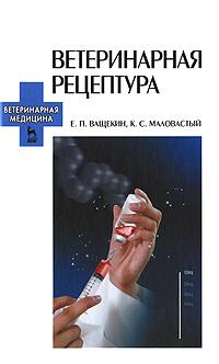 Е. П. Ващекин, К. С. Маловастый Ветеринарная рецептура южаков с д лекарственные средства
