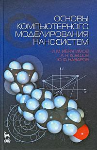 Основы компьютерного моделирования наносистем