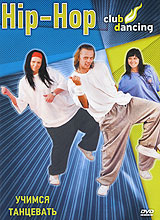 Club Dancing: Hip-Hop клубные танцы house hip hop dvd