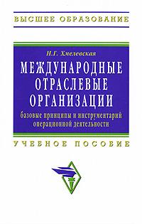 Международные отраслевые организации. Базовые принципы и инструментарий операционной деятельности