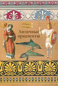Античные орнаменты мифы древней греции и древнего рима
