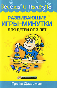 Грейс Джасмин Развивающие игры-минутки для детей от 3 лет джулия джасмин развивающие игры минутки для детей от 5 лет