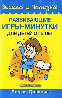 Джулия Джасмин Развивающие игры-минутки для детей от 5 лет джулия джасмин развивающие игры минутки для детей от 5 лет