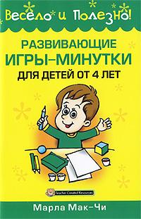 Марла Мак-Чи Развивающие игры-минутки для детей от 4 лет джулия джасмин развивающие игры минутки для детей от 5 лет