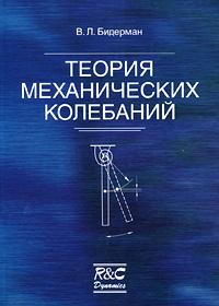 Теория механических колебаний