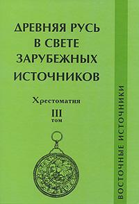 Древняя Русь в свете зарубежных источников. Хрестоматия. Том 3. Восточные источники цены онлайн