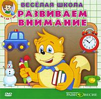 Zakazat.ru Веселая школа. Развиваем внимание (Интерактивный DVD)