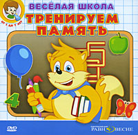 Zakazat.ru Веселая школа. Тренируем память (Интерактивный DVD)