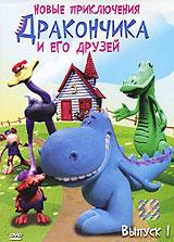 Новые приключения Дракончика и его друзей. Выпуск 1 cite marilou
