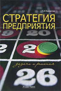 Г И Просветов Стратегия предприятия Задачи и решения